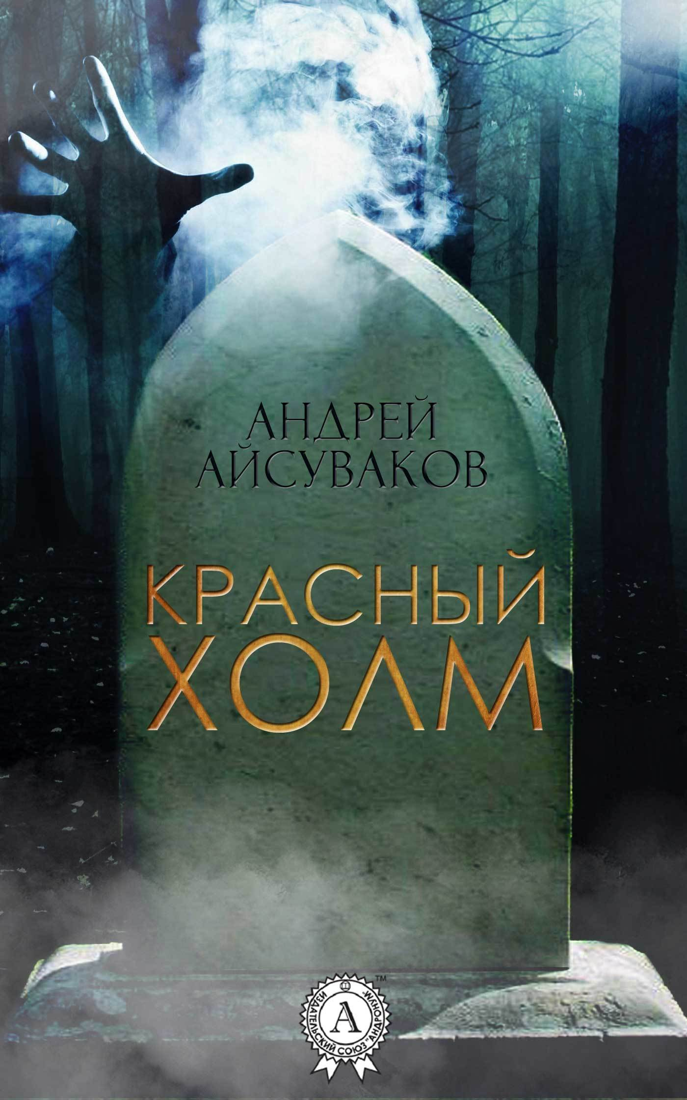 Андрей Айсуваков Красный холм