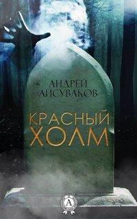 Айсуваков, Андрей  - Красный холм