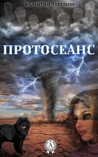 Терешин, Валентин  - Протосеанс