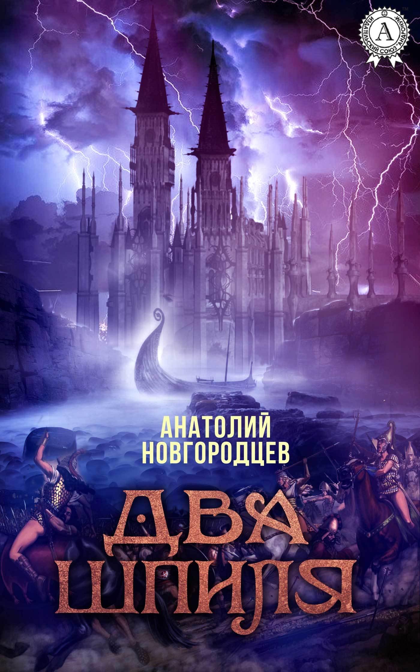 Анатолий Новгородцев Два шпиля комлев и ковыль