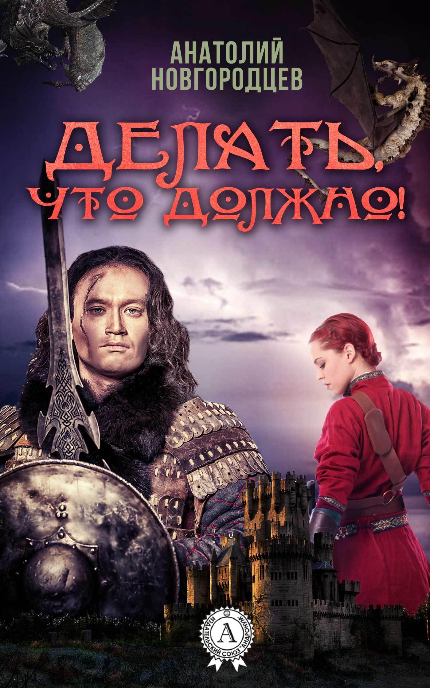 напряженная интрига в книге Анатолий Новгородцев