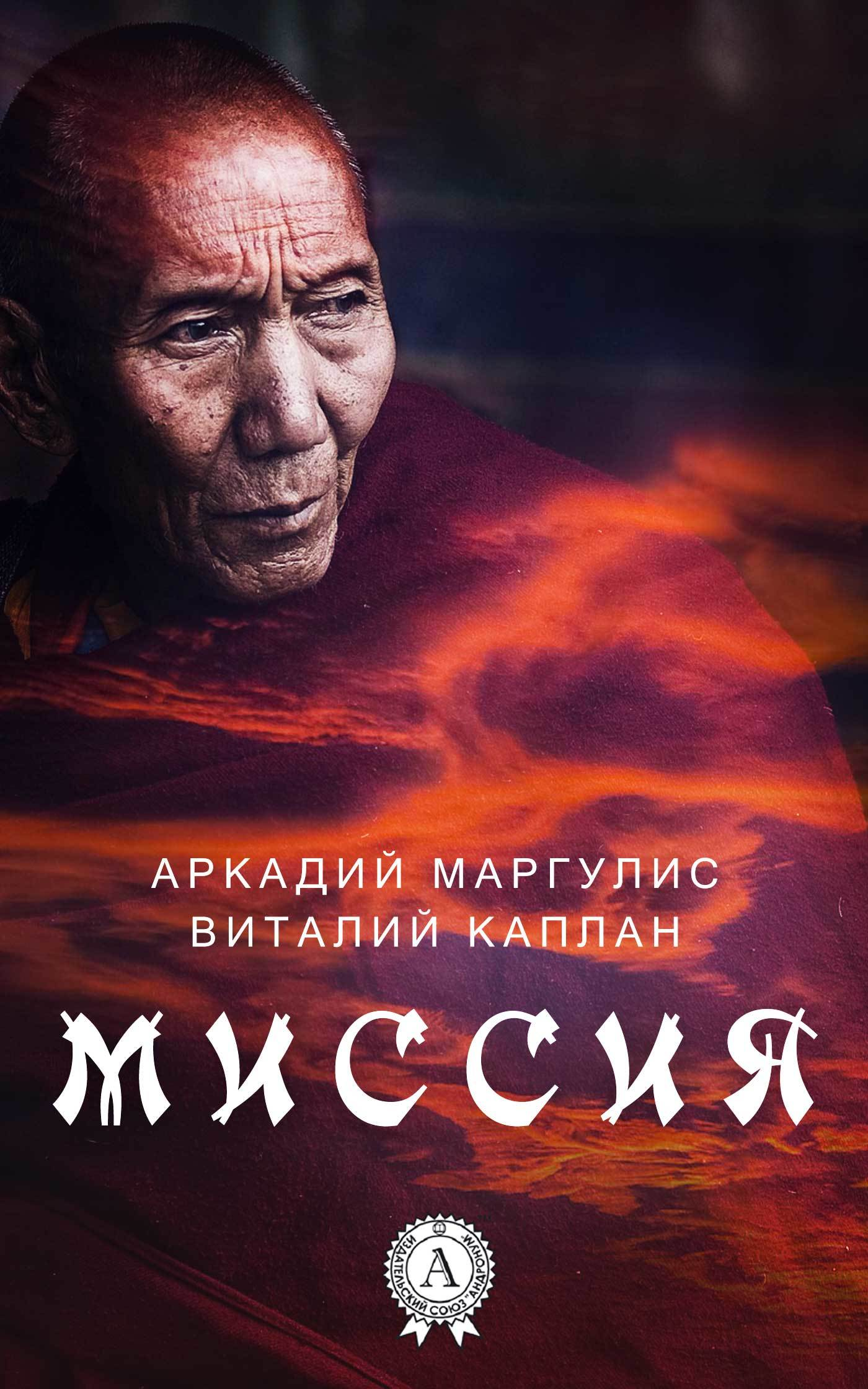 Виталий Каплан, Аркадий Маргулис - Миссия