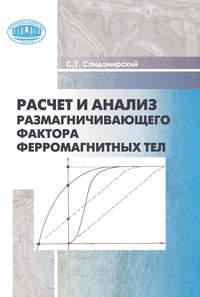 Сандомирский, Сергей  - Расчет и анализ размагничивающего фактора ферромагнитных тел