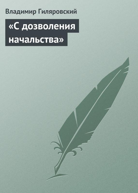 Владимир Гиляровский «С дозволения начальства» владимир гиляровский с дозволения начальства