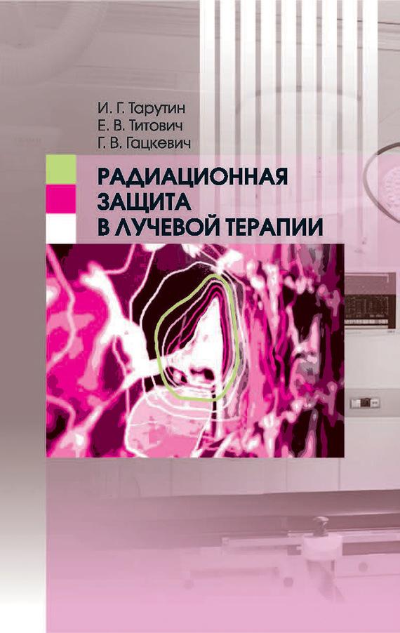 Игорь Тарутин Радиационная защита в лучевой терапии дозы облучения медицинского персонала в рентгенологической хирургии