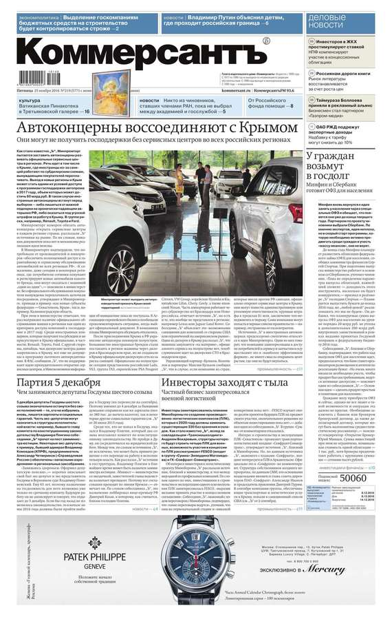Редакция газеты Коммерсантъ (понедельник-пятница) КоммерсантЪ (понедельник-пятница) 219-2016