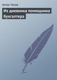 Чехов, Антон Павлович  - Из дневника помощника бухгалтера