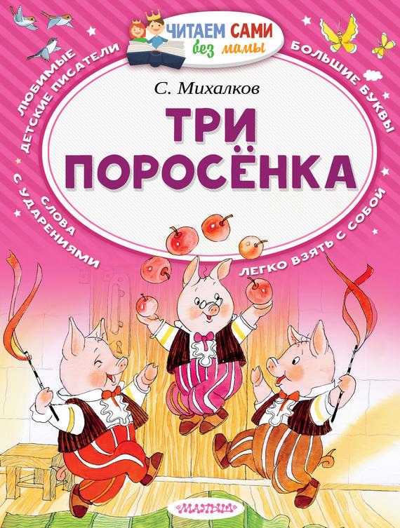 Сергей Михалков Три поросёнка (сборник) михалков с в три поросёнка