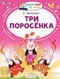 Михалков, Сергей  - Три поросёнка (сборник)