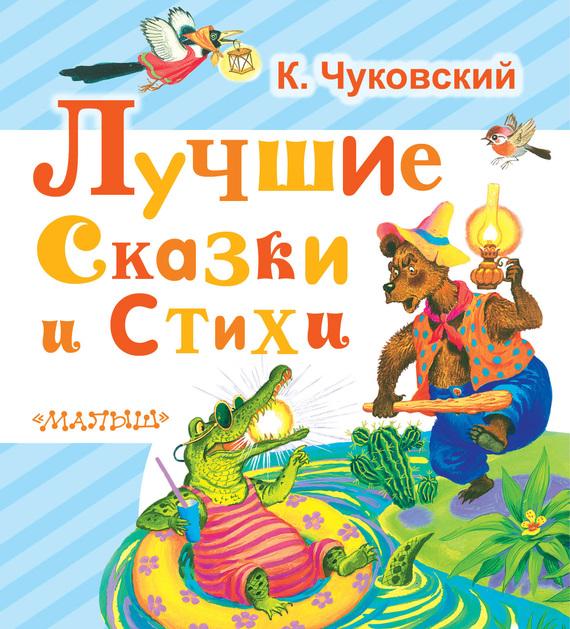 Корней Чуковский Лучшие сказки и стихи столлайн аурелия стл 156 09 2015015600900
