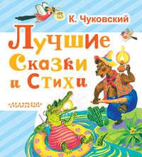 Чуковский, Корней  - Лучшие сказки и стихи