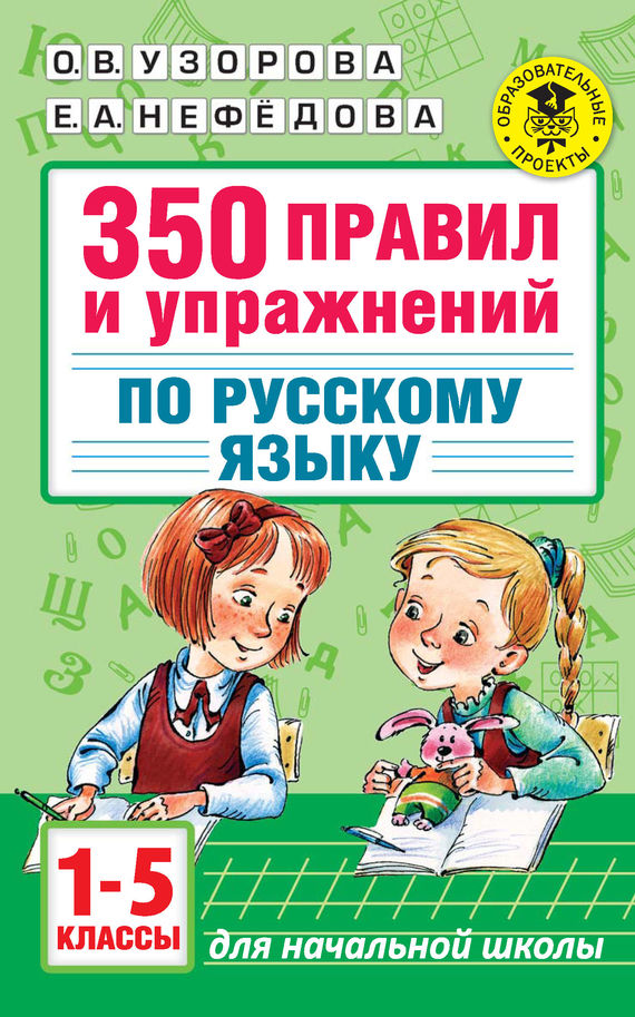 О. В. Узорова 350 правил и упражнений по русскому языку. 1-5 классы 50 незаменимых упражнений для дома и зала