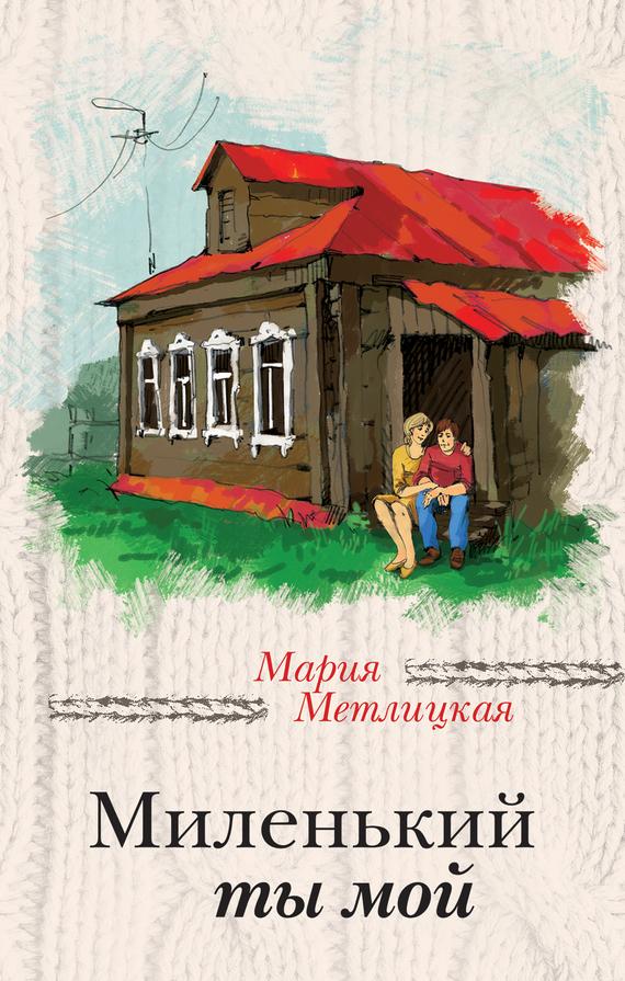 Мария Метлицкая Миленький ты мой скачать песню я куплю тебе новую жизнь без регистрации и смс