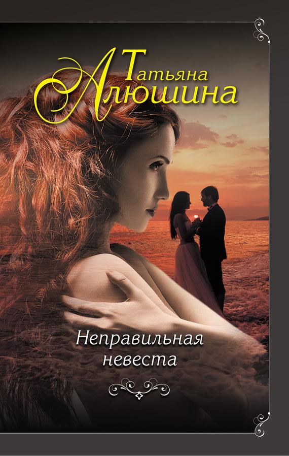 Обложка книги Неправильная невеста, автор Алюшина, Татьяна