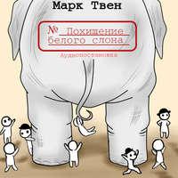 Марк Твен - Похищение белого слона