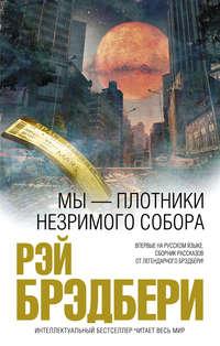 - Мы – плотники незримого собора (сборник)