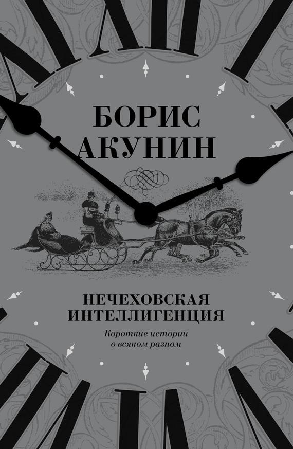 обложка электронной книги Нечеховская интеллигенция. Короткие истории о всяком разном