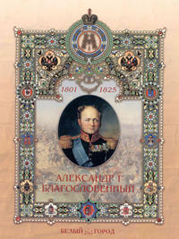 Улыбышева, Марина  - Александр I Благословенный