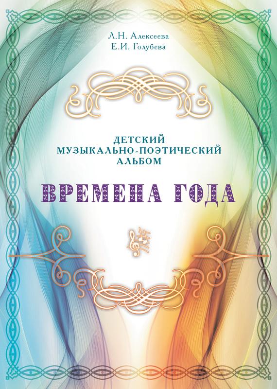Екатерина Голубева бесплатно