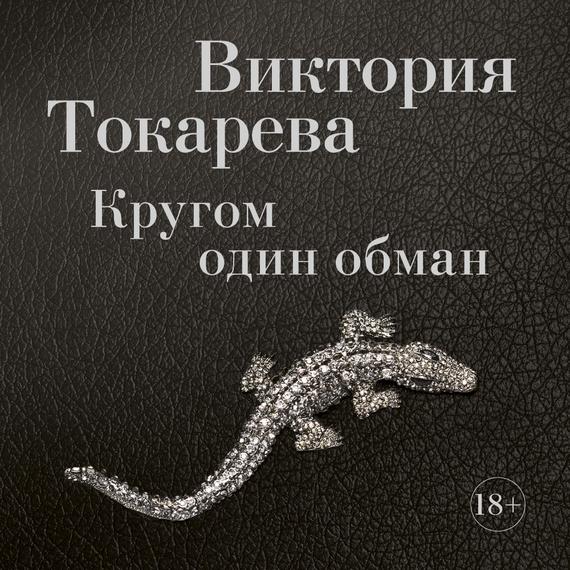 Виктория Токарева Кругом один обман (сборник) токарева в с матвеева а муравьева и л счастливый случай