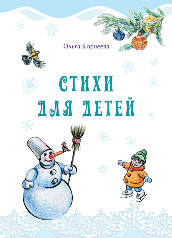 Ольга Корнеева Стихи для детей ISBN: 978-5-7793-2462-5 корнеева ольга т раскраска а4 для малышей енот isbn 978 5 378 02147 5