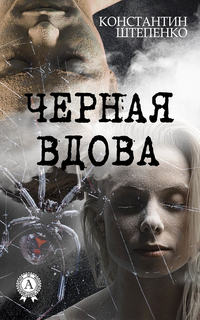 Штепенко, Константин  - Черная Вдова
