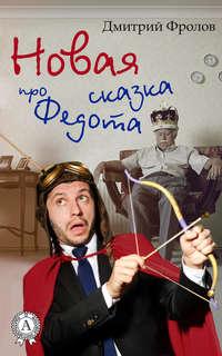 Фролов, Дмитрий  - Новая сказка про Федота