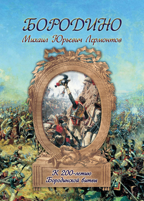 Михаил Лермонтов Бородино бумажные солдатики бородино 2012