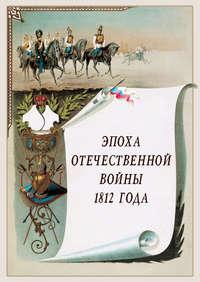 Отсутствует - Эпоха Отечественной войны 1812 года