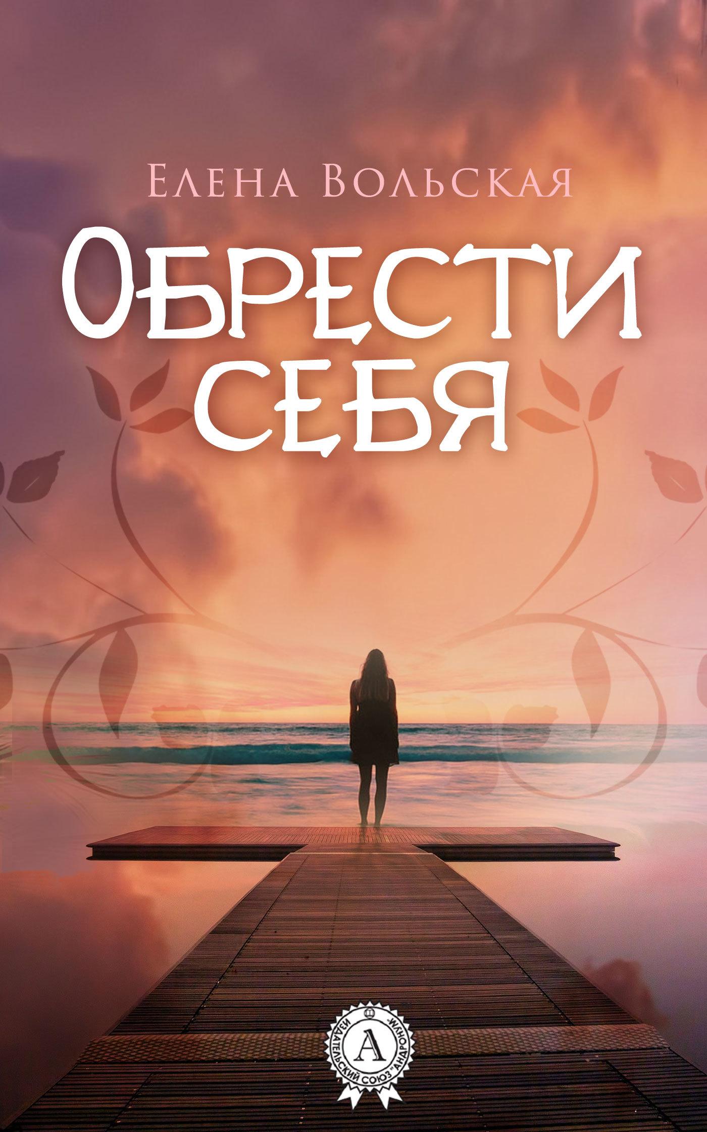 Елена Вольская - Обрести себя