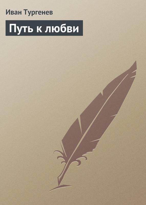 Иван Тургенев Путь к любви мария жукова гладкова ненависть начинается с любви