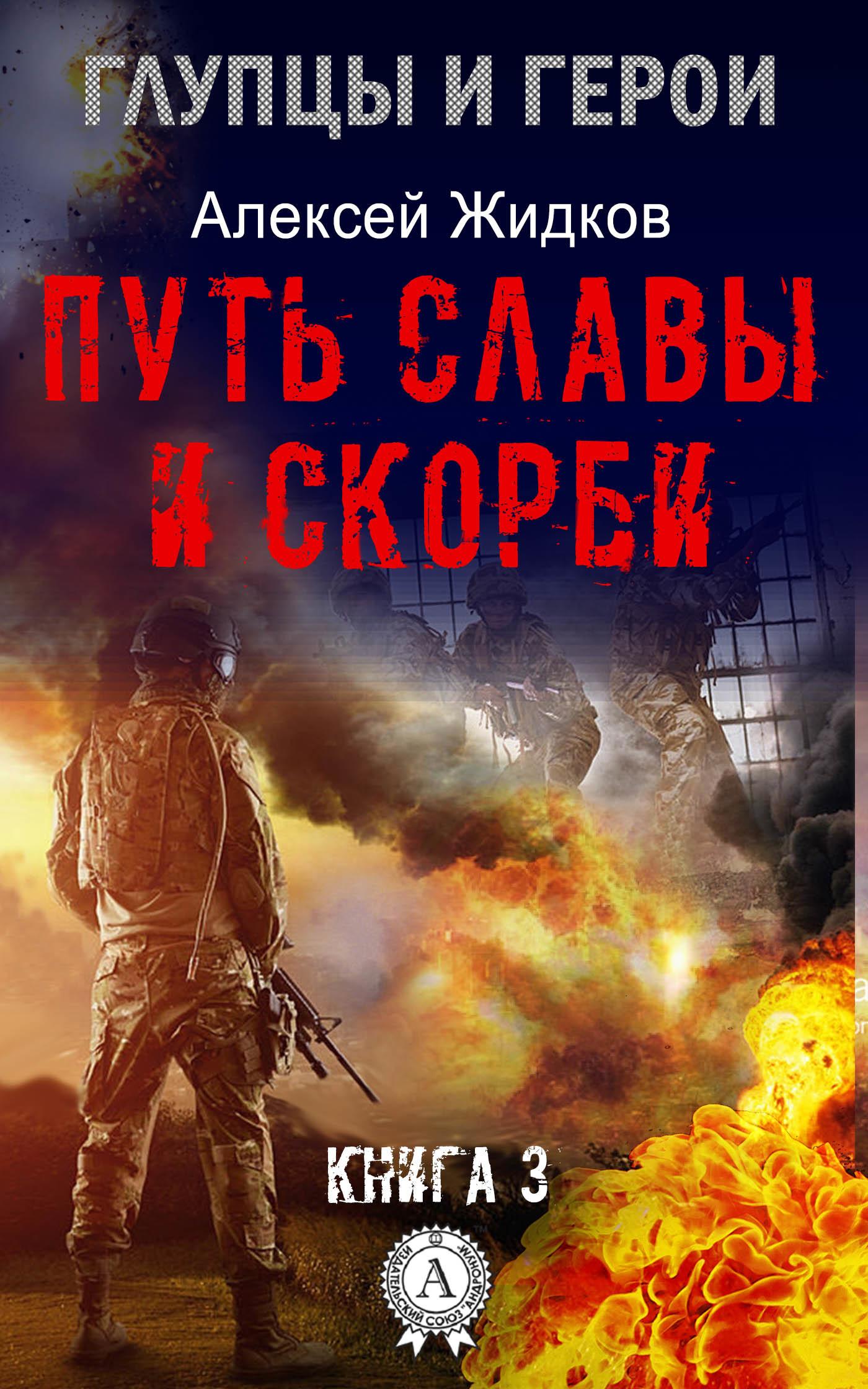 Алексей Жидков Путь славы и скорби алексей александрович пакулов есть лучший путь