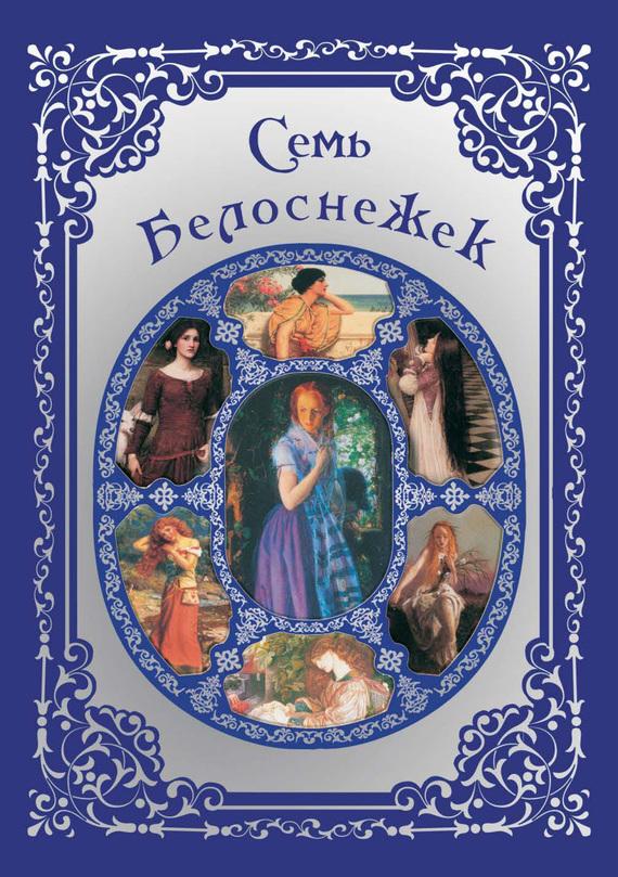 Отсутствует Семь Белоснежек. Старинные сказки Европы отсутствует старинные русские водевили