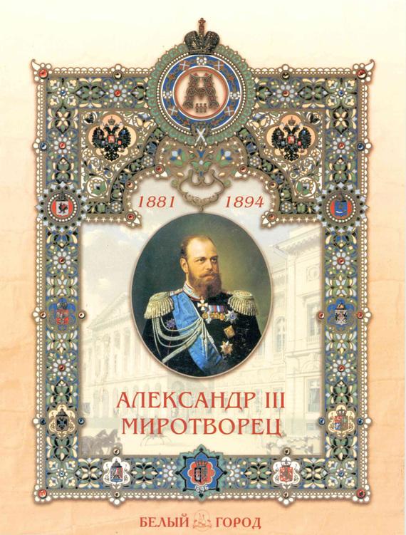 Наталия Соломко Александр III Миротворец флаг пограничных войск россии великий новгород