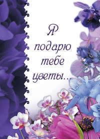 - Я подарю тебе цветы…