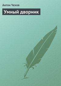 Чехов, Антон Павлович  - Умный дворник