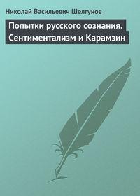 Шелгунов, Николай Васильевич  - Попытки русского сознания. Сентиментализм и Карамзин