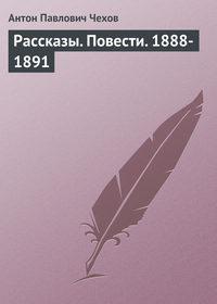 Чехов, Антон Павлович  - Рассказы. Повести. 1888-1891