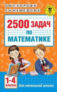 Узорова, О. В.  - 2500 задач по математике. 1-4 классы