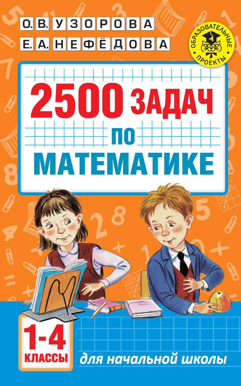 Скачать бесплатно и без регистрации и смс сборник 2500 тысячи задач по математике 1-4 класса