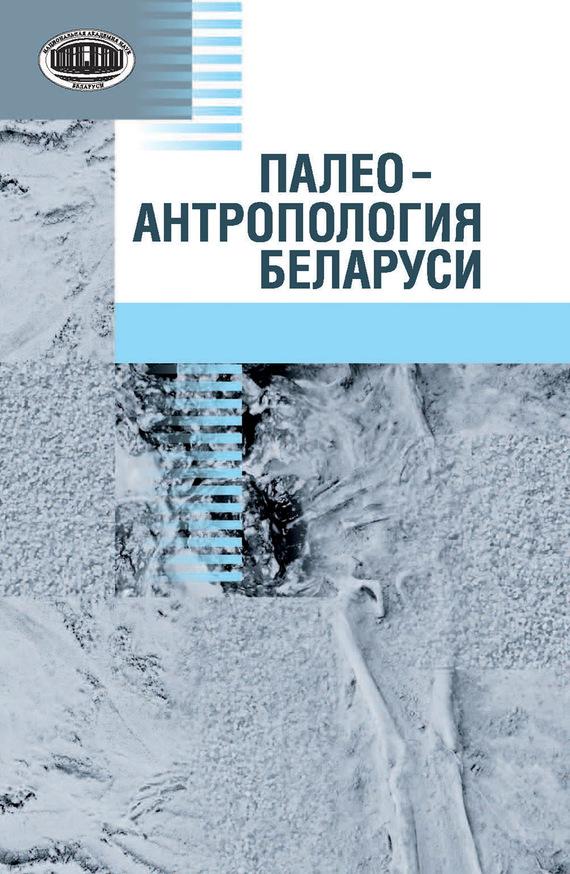 Обложка книги Палеоантропология Беларуси, автор авторов, Коллектив