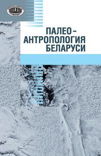 авторов, Коллектив  - Палеоантропология Беларуси