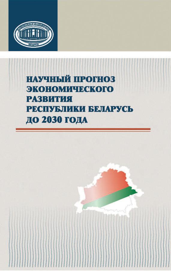 Научный прогноз экономического развития Республики Беларусь до 2030 года развивается спокойно и размеренно