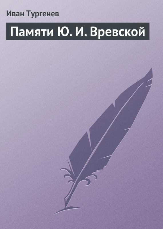 Памяти Ю. И. Вревской