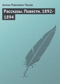 Чехов, Антон Павлович  - Рассказы. Повести. 1892-1894