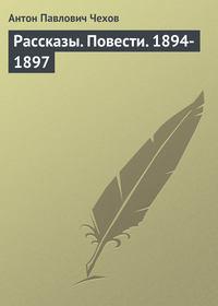 Чехов, Антон Павлович  - Рассказы. Повести. 1894-1897
