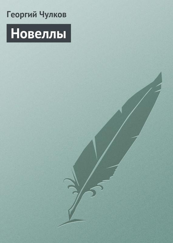 Обложка книги Новеллы, автор Чулков, Георгий Иванович