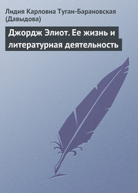 Давыдова, Лидия Карловна Туган-Барановская  - Джордж Элиот. Ее жизнь и литературная деятельность