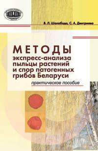 Шалабода, Валентина  - Методы экспресс-анализа пыльцы растений и спор патогенных грибов Беларуси. Практическое пособие