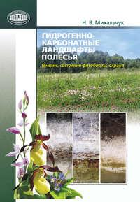 Михальчук, Николай  - Гидрогенно-карбонатные ландшафты Полесья. Генезис, состояние фитобиоты, охрана